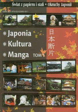 Japonia kultura manga t.1. Świat z papieru i stali. Okruchy Japonii